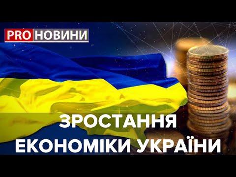 Зростання економіки України, Pro новини, 13 вересня 2019