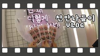 천안나들이) 신부동/쇼쿠지/소셜스낵/인생네컷