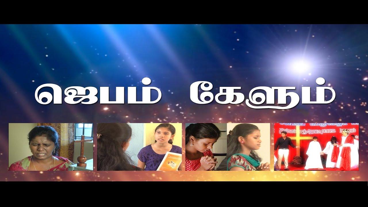 ஜெபம் கேளும் | Jebam Kelum Tamil Christian Movie