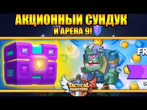 АКЦИОННЫЙ СУНДУК И АРЕНА 9! | Tactical Monsters