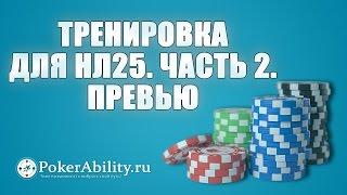 Покер обучение | Тренировка для нл25. Часть 2. Превью
