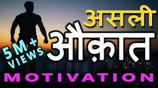 #JeetFix: Asli Aukaat | Hard Motivational Video in Hindi for Success in Life For Students, Business