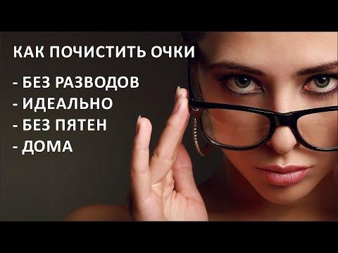 Как протереть очки без разводов