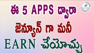 How to earn money  online from android apps | in Telugu