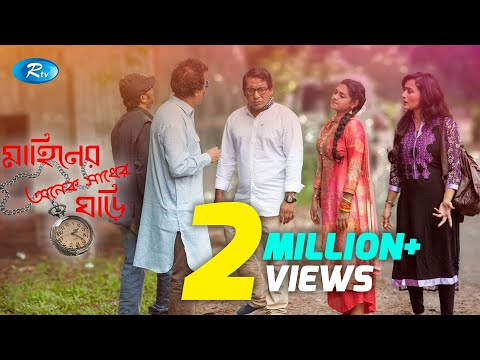 Mahiner Onek Shadher Ghori | Mosarrof Korim | Tisha | Nadia | Bangla Telefilm | Rtv