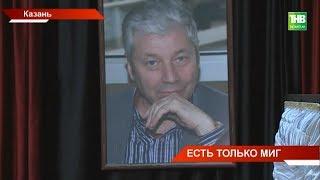 В Казани простились с известным фотохудожником Михаилом Козловским - ТНВ