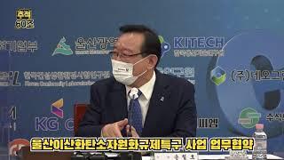 [추적60초] 울산이산화탄소자원화규제특구 사업 업무협약