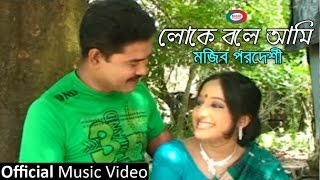 Mojib Pordeshi - Loke Bole Ami Naki | Sonali Products