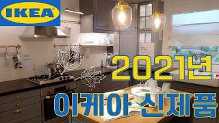 2021 이케아 신제품 신상 보기 / 이케아 의자 서랍…