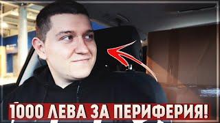 КУПИХМЕ НЕЩА ЗА 1000 ЛЕВА