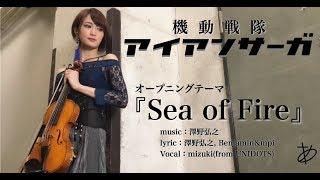 """Download Lagu 【ヲタリストAyasa】 バイオリンで """"機動戦隊アイアンサーガ""""「Sea of Fire」を弾いてみた mp3"""