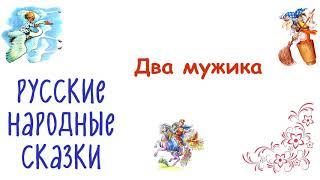 Сказка про урожай AndquotДва мужикаandquot - Русские народные сказки - Слушать