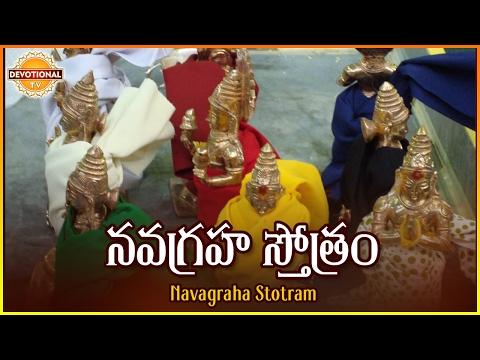 Navagraha Stotram | Prarthana For All Nine Planets | Telugu And Sanskrit Mantras | DevotionalTV