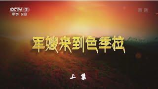 军嫂来到色季拉(上) 【军事纪实 20160222】超清版