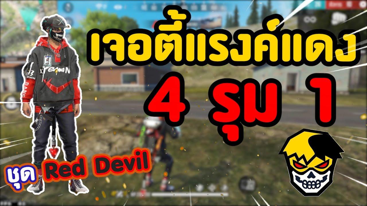 Download ชุด red devil เจอตี้แรงค์แดง 4 รุม 1