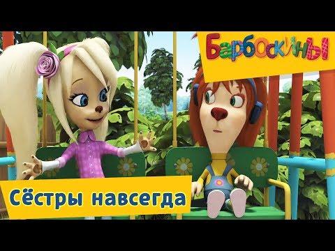 Барбоскины - Сестры навсегда. Сборник мультиков 2017 - Ржачные видео приколы