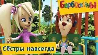 Барбоскины - Сестры навсегда. Сборник мультиков 2017