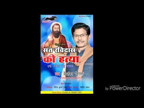 Birha sant shiromani ravidas ki hatya and jneu ka rahasya singer-PREM SHANKAR NiRALA
