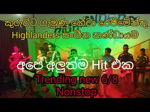 Download Trending one 6/8 New Nonstop highlanders live band(gw army)