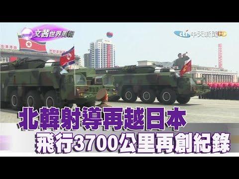 《文茜世界周報》北韓射導再越日本 飛行3700公里再創紀錄2017.09.16|Sisy's World News【完整版-FULL HD】
