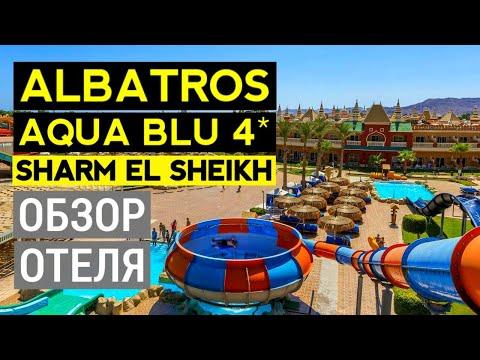 Albatros Aqua Blu Resort 4* Обзор отеля 2021. Отдых в Египте Альбатрос аква блю 4 Шарм эль шейх