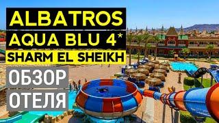 Albatros Aqua Blu Resort 4 Обзор отеля 2021 Отдых в Египте Альбатрос аква блю 4 Шарм эль шейх