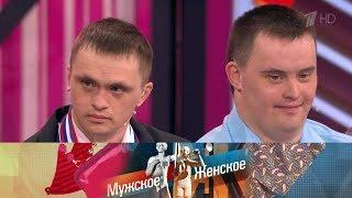 Наши герои. Часть 2. Мужское / Женское. Выпуск от 31.05.2019