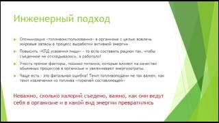 """Татьяна Малахова: В чём суть системы """"Будь стройной""""?"""