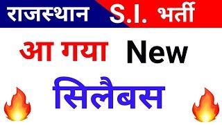 राजस्थान पुलिस SI Syllabus , Exam Pattern, Rajasthan Police SI