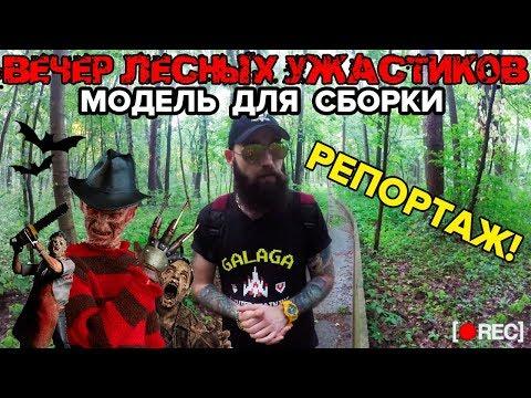 """Вечер ужасов от """"МОДЕЛЬ ДЛЯ СБОРКИ"""" : Репортаж!"""