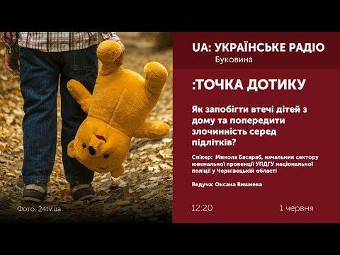 Суспільне Буковина: ТОЧКА ДОТИКУ: Як запобігти втечі дітей з дому та попередити злочинність серед підлітків?