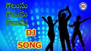 Golusu Golusu Golusu Folk Dj Song || Telangana Folk Dj Songs