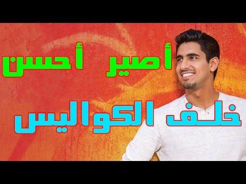behind the scenes خلف كواليس أصير أحسن - حمود الخضر