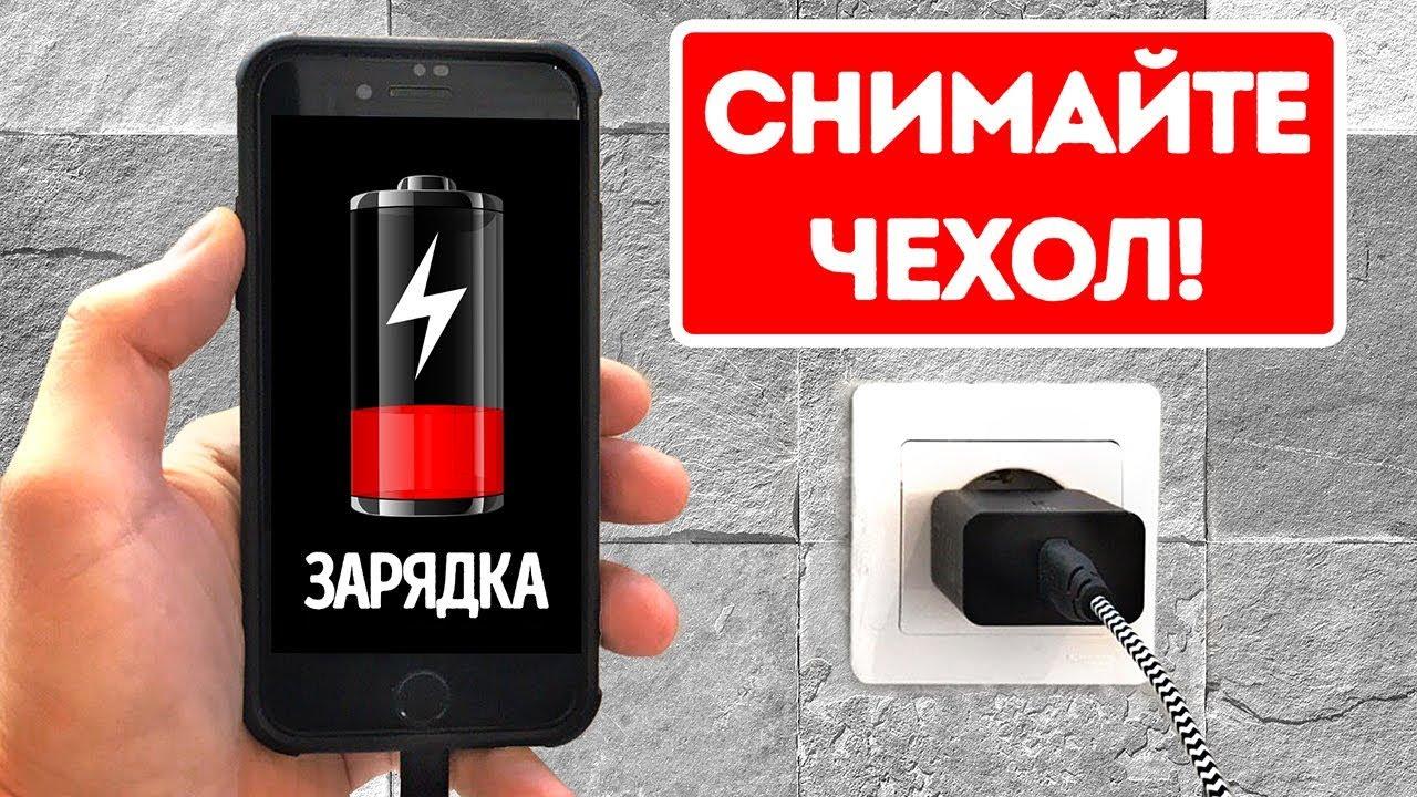Телефон не стоит заряжать в чехле, и вот почему