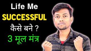 Life Me Successful Kaise Bane ? तीन  मूल मंत्र 👌 Motivational Video