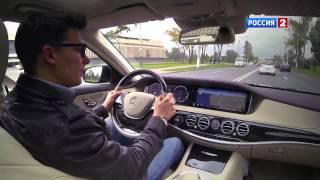 Тест драйв Mercedes Benz S Class W222 2014 АвтоВести 123