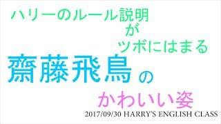 HARRY'S ENGLISH CLASS 2017/09/30放送分から ハリーの妙なシマウマの真...