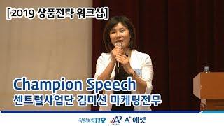 2019 상품전략 워크샵 Champion Speech - 센트럴사업단 김미선 마케팅전무