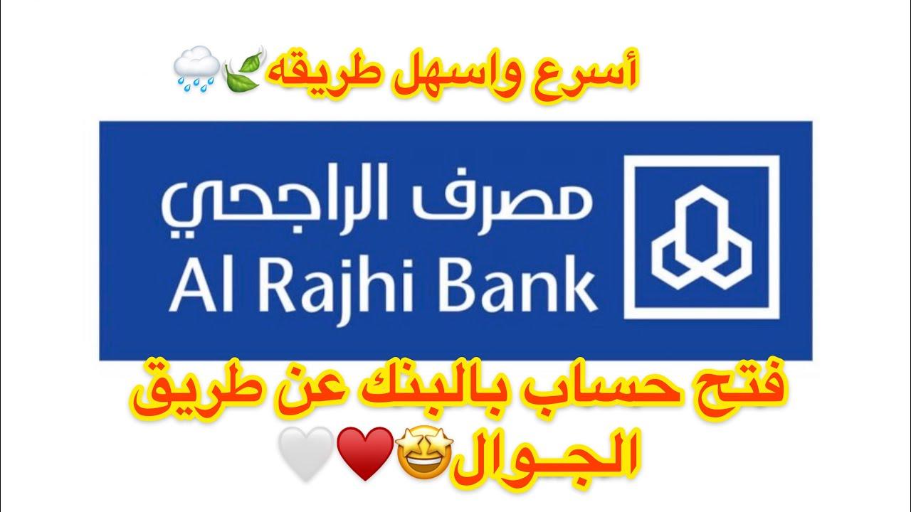 طريقة ايداع مبلغ في الصراف الالي الراجحي عرب بوكس