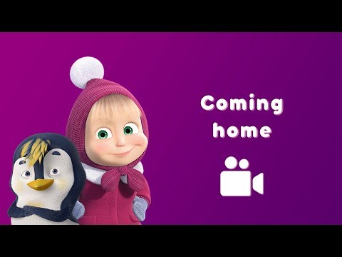 Masha and the Bear -🐧  Coming Home Song 🐻 (Music video for kids | Nursery rhymes)