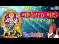 Maniraj Ramade - Non Stop Raas | Part 2 | Maniraj Barot | Superhit Gujarati Garba