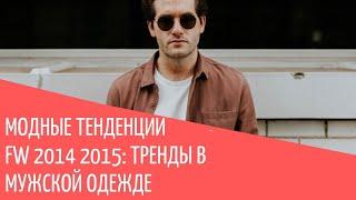 Модные тенденции осень зима 2014 2015: модные тренды в мужской одежде