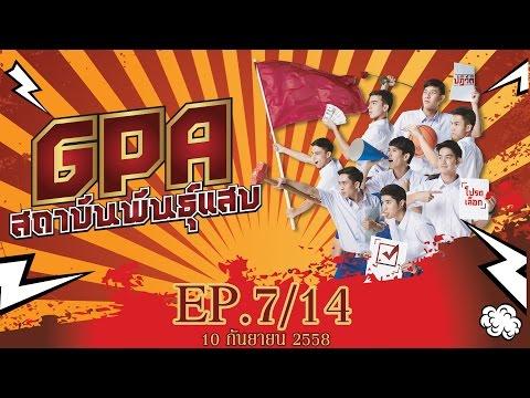 GPA สถาบันพันธุ์แสบ EP.7