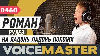 Роман Рулев - Песня о дружбе...