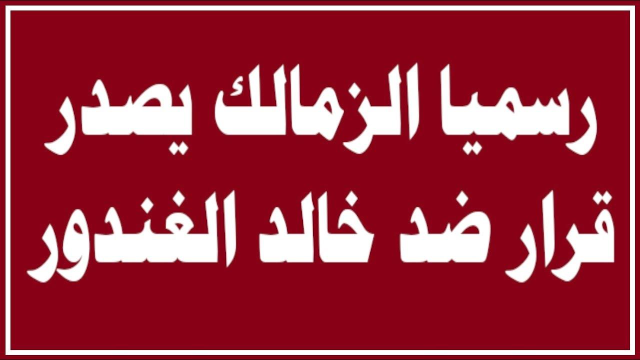 رسميا الزمالك يصدر قرار ضد خالد الغندور