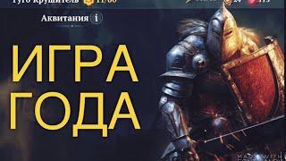 Iron Blade-СВЕРХ ГРАФОНИСТАЯ РПГ НА АНДРОИД И IOS /ВОИН В ДОСПЕХАХ