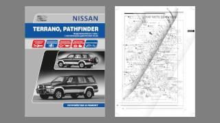 Nissan Terrano, Pathfinder.  Модели выпуска с 1995 г c бензиновыми двигателями
