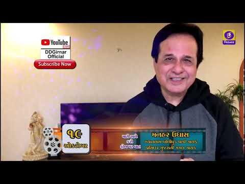 Manhar Udhas coming soon on DD Girnar in Mission Manoranjan