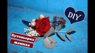 Свадебная бутоньерка из живых цветов / Свадьба своими руками / Boutonniere groom