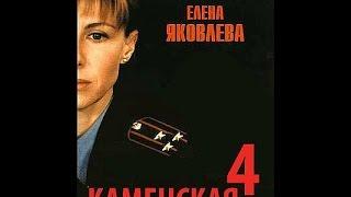 Сериал Каменская 4 Фильм 1 Личное дело серия 4